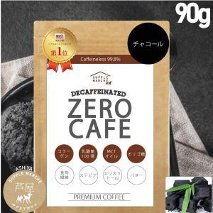 チャコールクレンズ バターコーヒー ダルゴナコーヒー  90g(約30杯) デカフェ アイスコーヒー ダイエットコーヒー カフェインレス MCTオイル 乳酸菌 supplemarche
