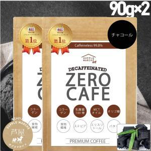【お徳用2個セット 30%OFF】チャコールクレンズ バターコーヒー ダルゴナコーヒー  90g(約30杯) デカフェ ダイエットコーヒー カフェインレス MCT 乳酸菌 supplemarche