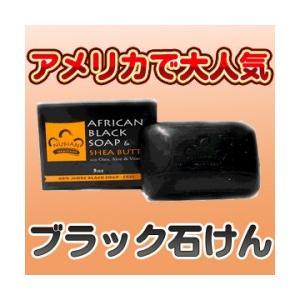 アメリカン ブラック ソープ アフリカ黒石鹸