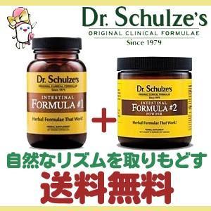 送料無料 Dr.シュルツ・フォーミュラ#1・#2 毎日スッキリサポート