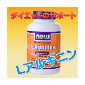 Lアルギニン 1000mg アミノ酸  サプリメント...