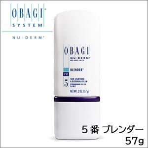 オバジ ブレンダー 5 OBAGI オバジ ニューダーム【普通便発送】