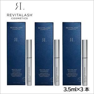 リバイタラッシュ アドバンス 3.5ml まつげ美容液 3個セット 正規品 送料無料