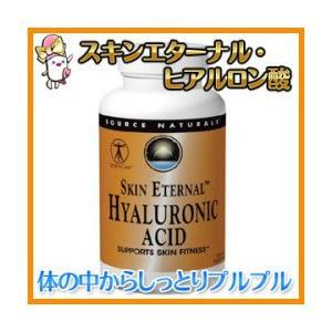 スキンエターナル SkinEternalHyaluronicAcid 120粒 ヒアルロン酸 Source Naturals