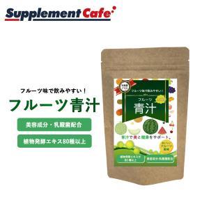 セール フルーツ青汁 フレッシュMIX青汁 30包  80種類以上の酵素と青汁 乳酸菌プラス/難消化性デキストリン/酵素/乳酸菌/フルーツ青汁|supplement-cafe