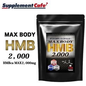 マックスボディHMB エイチエムビー HMBを2000mg配合!1袋に業界トップクラス hmb