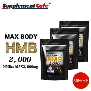 マックスボディHMB エイチエムビー 3個セット HMBを2000mg配合!s