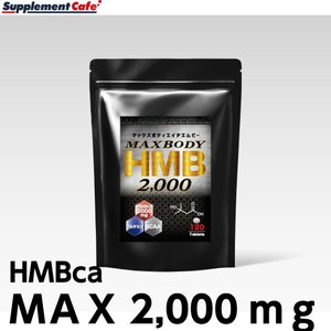 MAX BODY HMB エイチエムビー HMBを2000mg配合!1袋に業界トップクラス さらにB...