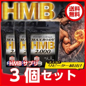 MAX BODY HMB エイチエムビー 3個セット HMBを2000mg配合!マックスボディHMB