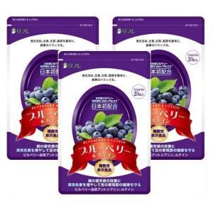 リフレ ブルーベリー&ルテイン 31粒(約1ヶ月分)×3袋