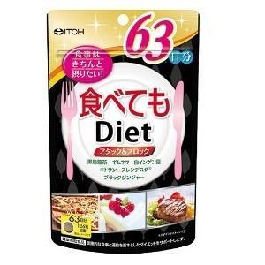 ★食べてもDiet 378粒(約63日分)★