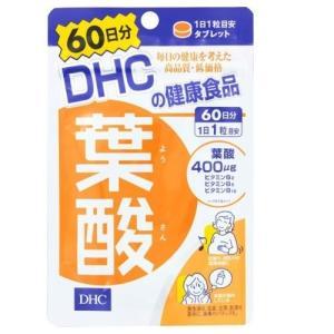★ 【送料無料】 ★ DHC 葉酸 60日分 ※メール便:代引きは送料負担
