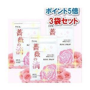★薔薇の滴 3袋セット★