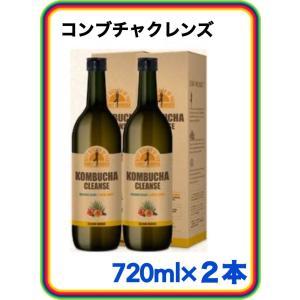 コンブチャクレンズ 健康飲料 ダイエットドリンク スーパーフード 720ml 2本 あすつく