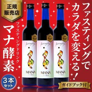 マナ酵素 ファスティング 酵素ドリンク mana 500ml3本 プログラム付き ダイエットドリンク