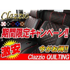 Clazzio クラッツィオ シートカバー キルティングタイプ アトレーワゴン S320G S330G S321G S331G H17(2005)/5〜H24(2012)/3 ED-0665|supplier