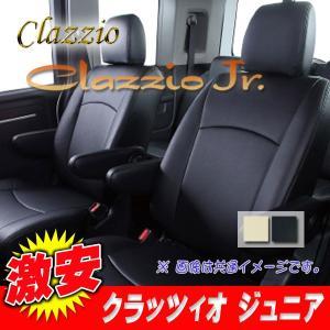 Clazzio クラッツィオ シートカバー Jr ジュニア ヴォクシー ハイブリッド ZWR80G ZWR80W H26(2014)/2〜H29(2017)/6 ET-1570|supplier