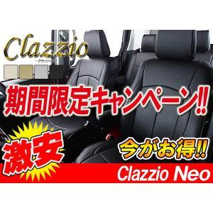Clazzio クラッツィオ シートカバー NEO ネオ ヴォクシー ZRR70G ZRR75G H19(2007)/7〜H22(2010)/4 ET-1035|supplier