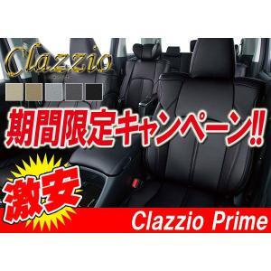 Clazzio クラッツィオ シートカバー Prime プライム プリウス ZVW51 H27(2015)/12〜H30(2018)/12 ET-1077|supplier