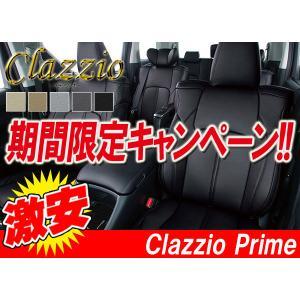 Clazzio クラッツィオ シートカバー Prime プライム ランクル プラド TRJ150 GDJ150 H25(2013)/9〜 ET-0138|supplier
