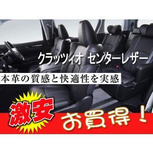 Clazzio シートカバー クラッツィオ Center Leather センターレザー デリカ D:5 CV1W H31(2019)/2〜 EM-7601|supplier