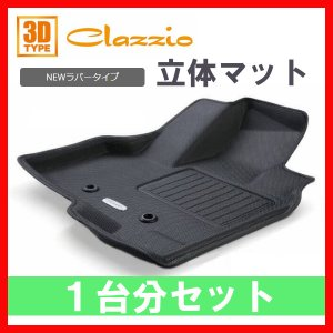 Clazzio フロアマット Newラバー 1台分 ランクル プラド TRJ150 GDJ150 H25(2013)/9〜 ET-0139|supplier