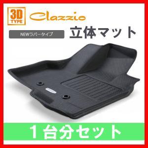 Clazzio フロアマット Newラバー 1台分 N-BOX カスタム JF3 JF4 R3(2021)/1〜 EH-2045|supplier