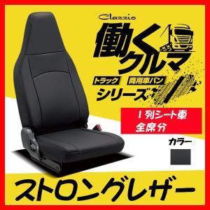 タイタン シートカバー H19/1〜 Clazzio クラッツィオ ストロングレザー EI-4016...