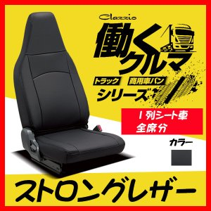 タイタン シートカバー H19/1〜 Clazzio クラッツィオ ストロングレザー EI-4017...