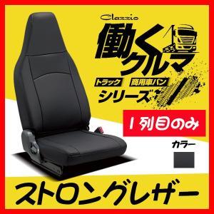 品名:Clazzio ストロングレザー 品番:ES-6035-01  ※モバイル表示では表示できない...