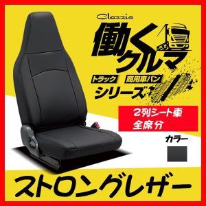 品名:Clazzio ストロングレザー 品番:ES-6034-02  ※モバイル表示では表示できない...