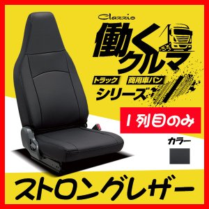 品名:Clazzio ストロングレザー 品番:ES-6034-01  ※モバイル表示では表示できない...