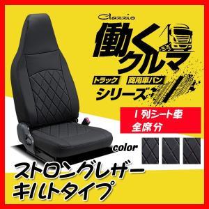 Clazzio クラッツィオ シートカバー ストロングレザー キルトタイプ タイタン  H19/1〜...