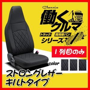 品名:Clazzio ストロングレザー キルトタイプ 品番:ES-6034-01  ※モバイル表示で...