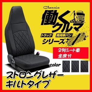 品名:Clazzio ストロングレザー キルトタイプ 品番:ES-6035-02  ※モバイル表示で...