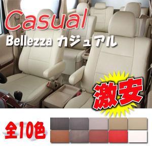 Bellezza ベレッツァ シートカバー カジュアル ヴォクシー ZRR70 ZRR75 H22/4-H26/1 T334|supplier