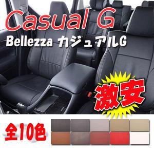 Bellezza ベレッツァ シートカバー カジュアルG ラパン HE22S H20/11-H24/...
