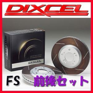 DIXCEL ディクセル FS ブレーキローター 1台分 クラウン GRS184 03/12〜08/02 FS-3119317/3159076|supplier