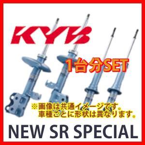 KYB NEW SR SPECIAL 1台分 ハイエース ワゴン/レジアスエース ワゴン TRH21...