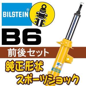 BILSTEIN B6 ショック ジムニー 18/7〜 JB64W BE3-3384J/BE3-3385J 前後セット|supplier