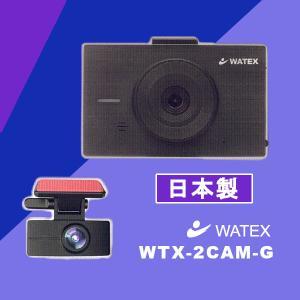 WATEX ドライブレコーダー DVR-2CAM-R 日本製 前後2カメラ ドラレコ