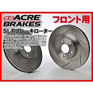 SLTブレーキローター アルファード ANH10W(2WD)/ANH15W(4WD) 02.05〜08.05 ACRE / アクレ 1F052|supplier
