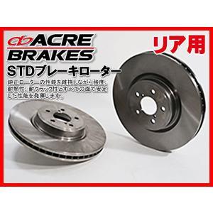 STDブレーキローター シビックフェリオ EK4 95.08〜00.09 ACRE / アクレ 3R001|supplier