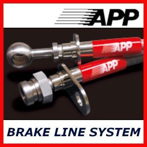APPブレーキライン ステンレスタイプ ミラ/アヴィ L250S/L250V|supplier