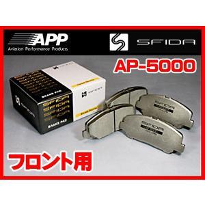 APP スフィーダ AP-5000 ブレーキパッド プレマシー CREW / CR3W 05.2〜 フロント 124F supplier
