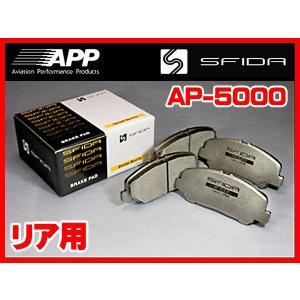 APP スフィーダ AP-5000 ブレーキパッド プレマシー CREW / CR3W 05.2〜 リア 424R supplier