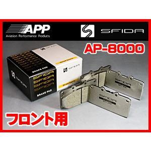 APP スフィーダ AP-8000 ブレーキパッド フレア MJ34S 12.10〜 フロント 688F supplier