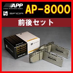 APP スフィーダ AP-8000 ブレーキパッド レガシィ B4 BL5 03.5〜 前後 619F/219R supplier