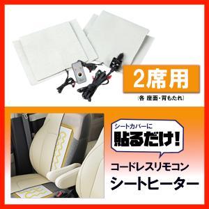 Clazzio シートヒーター コードレス リモコン 2座席分 4枚入り|supplier