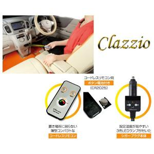 Clazzio シートヒーター コードレス リモコン 2座席分 4枚入り|supplier|02